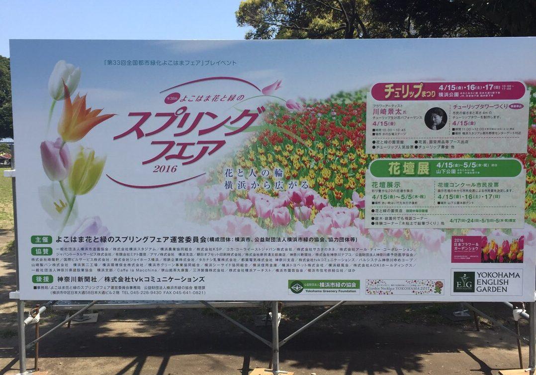 よこはま花と緑のスプリングフェア2016