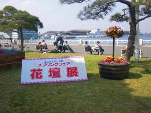 よこはま花と緑のスプリングフェア2011 花壇展