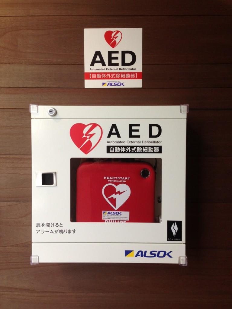 AEDを設置しています