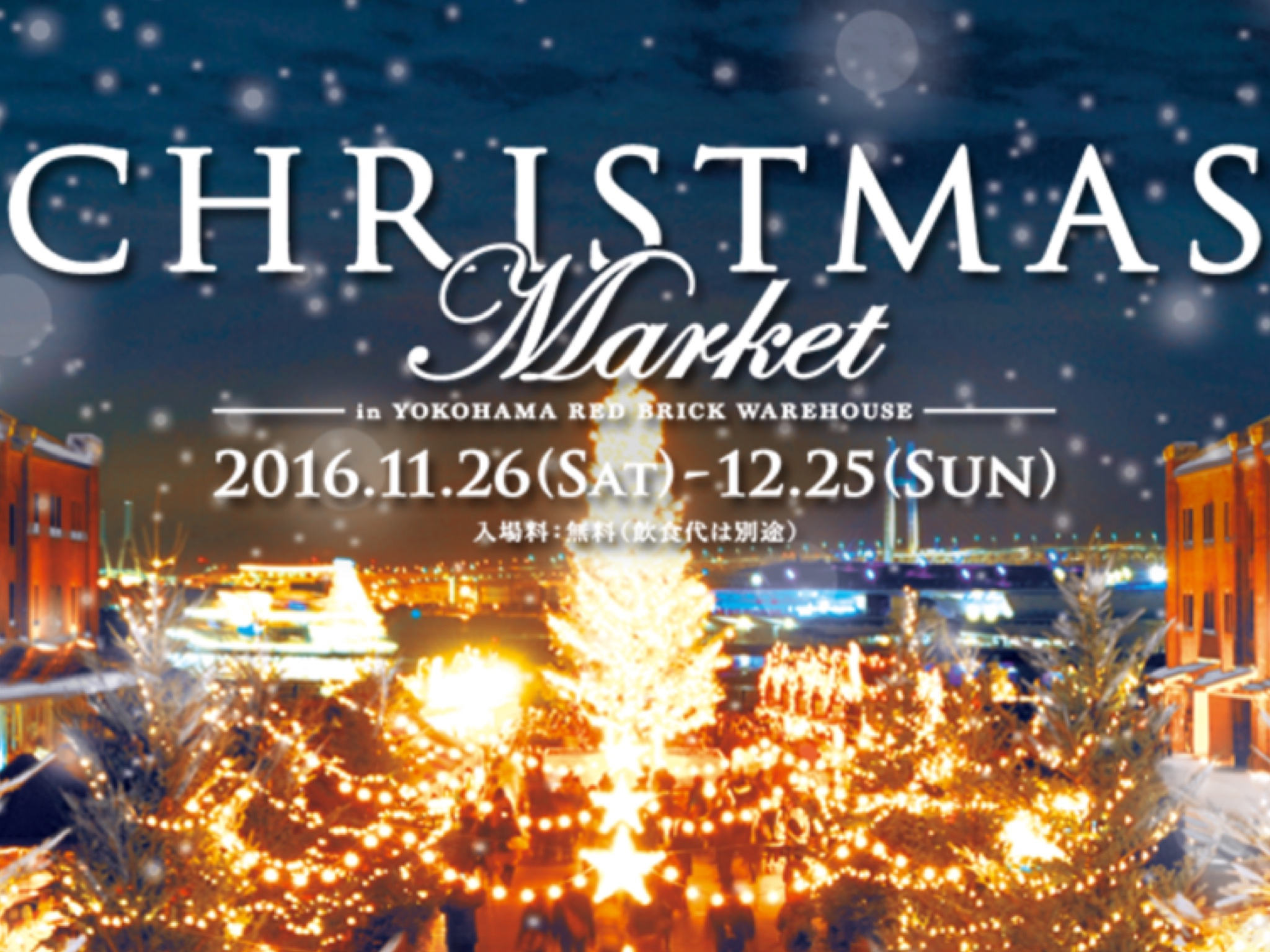 CHRISTMAS MARKET in横浜赤レンガ倉庫