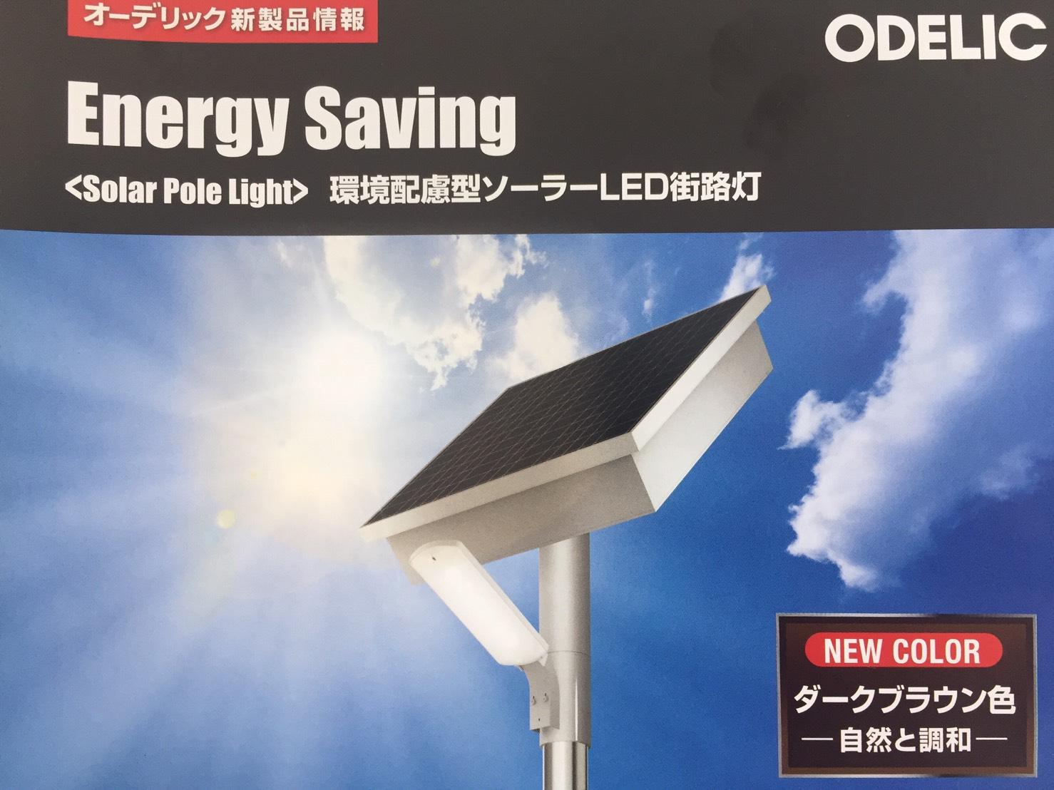 <Solar Pole Light>環境配慮型ソーラーLED街路灯を設置いたしました。
