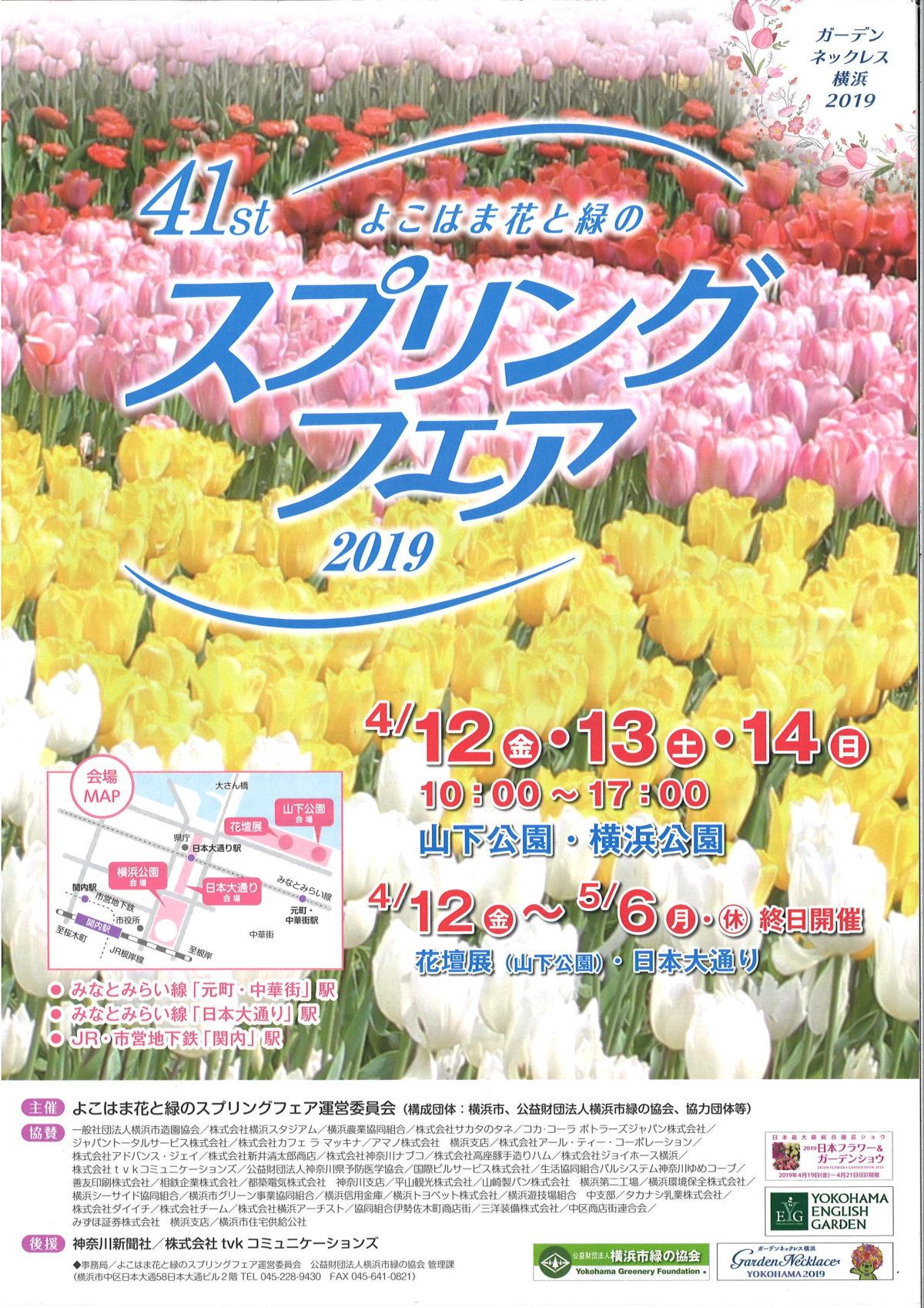 よこはま花と緑のスプリングフェア2019