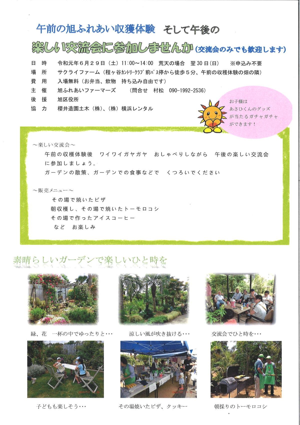 旭ふれあい収穫祭~収穫体験~交流会(夏)が開催されます