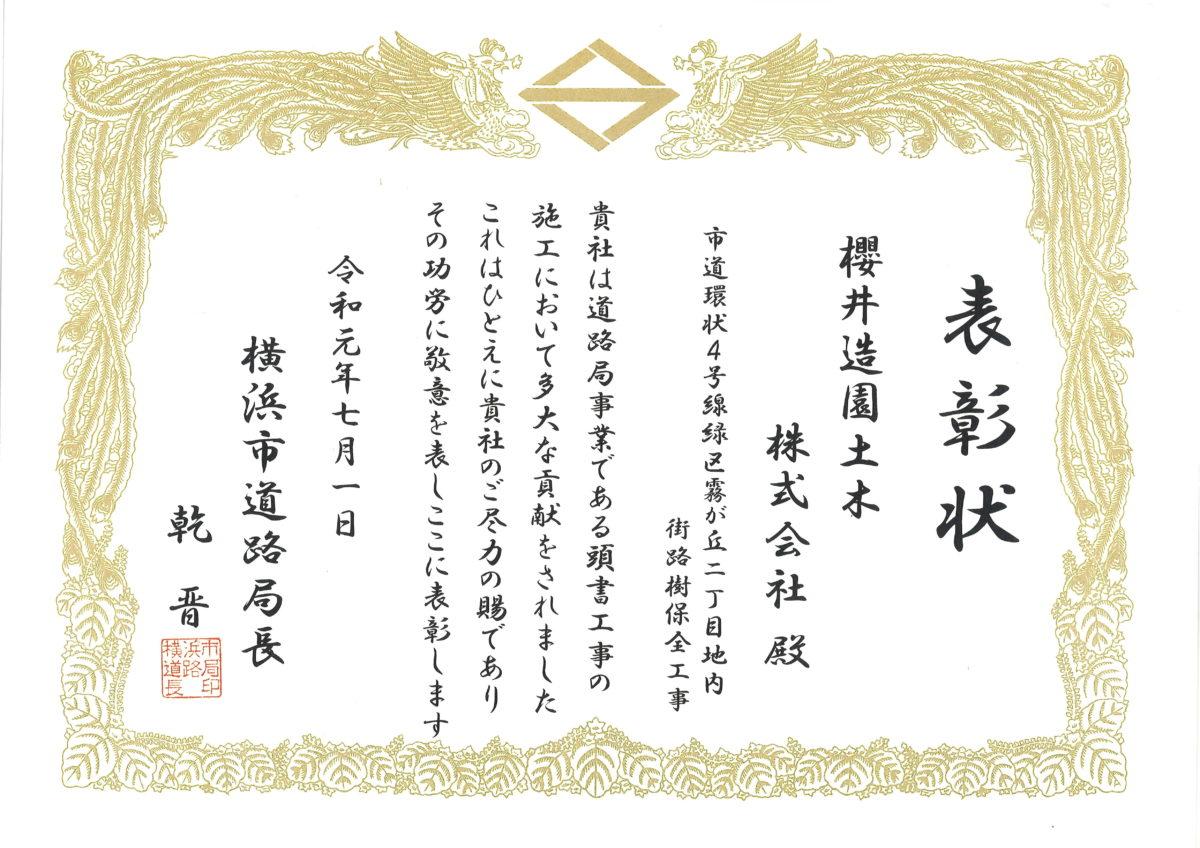 道路局事業に貢献した施工会社として表彰されました。